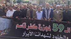 كفر قاسم: مسيرة حاشدة إحياء لذكرى المجزرة