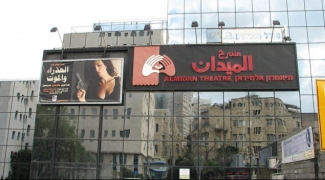 حيفا: إلزام بلدية حيفا إعادة التمويل لمسرح الميدان