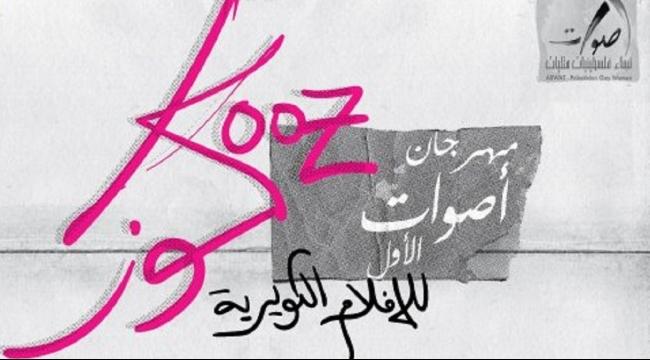 """""""كوز"""": مهرجان """"أصوات"""" الأول للأفلام الكويرية"""