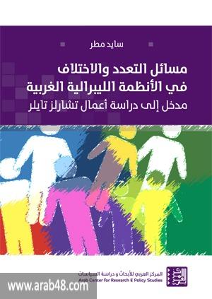 جديد المركز العربي: كتاب عن التعدد والاختلاف عند تشارلز تايلر لسايد مطر