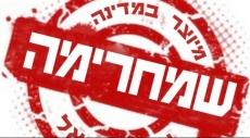 مشروع قانون إسرائيلي لوسم منتوجات الدول التي تدعم المقاطعة