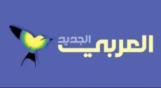 """""""العربي الجديد"""" ترد على إغلاق مكتبها برام الله"""
