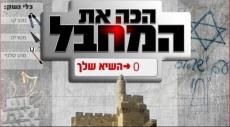 مطالبة بإزالة لعبة حاسوب تحرض على قتل العرب