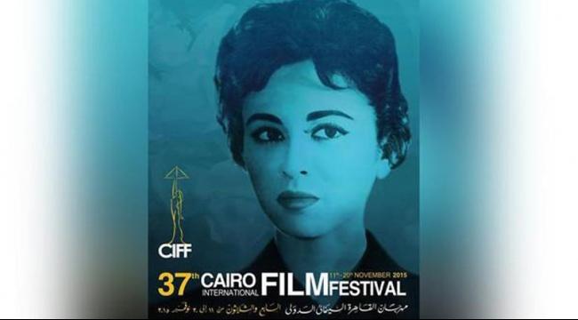 افتتاح مهرجان القاهرة الدولي  للسينما