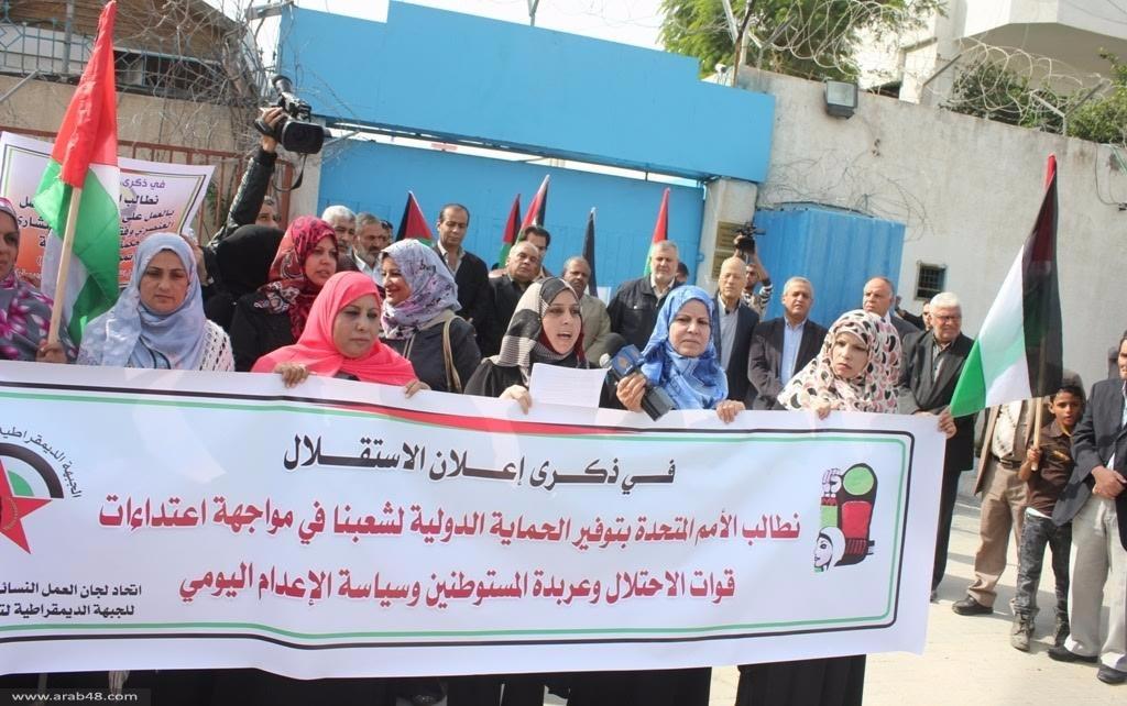مسيرة نسوية في غزة تطالب بالحماية الدولية للشعب الفلسطيني