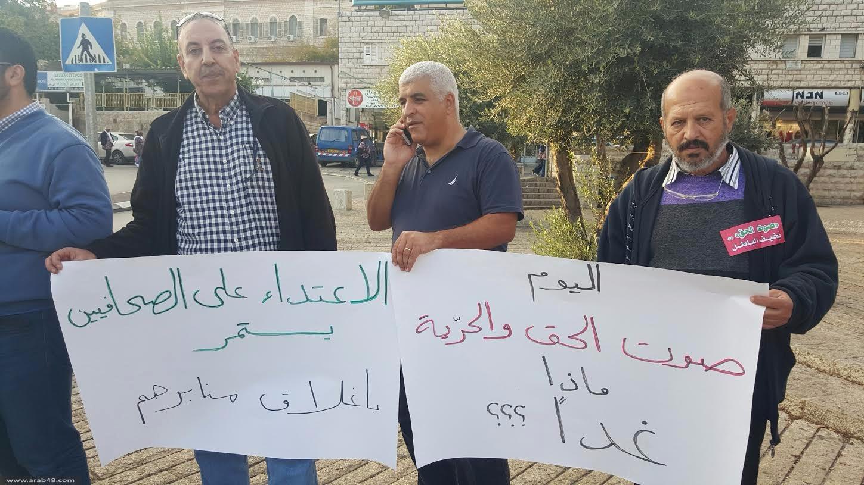 الناصرة: وقفة تضامنية مع إعلاميي الحركة الإسلامية