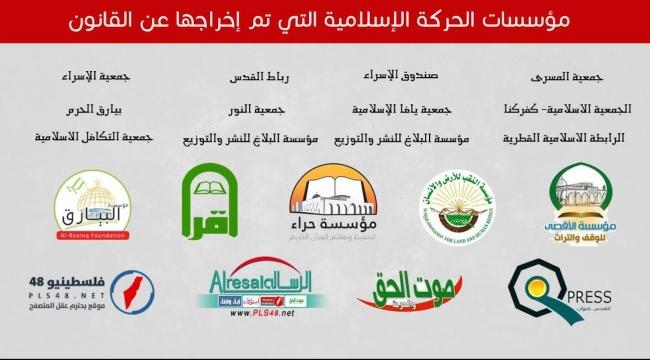 """نص قرار حظر """"الحركة الإسلامية""""... والمؤسسات"""