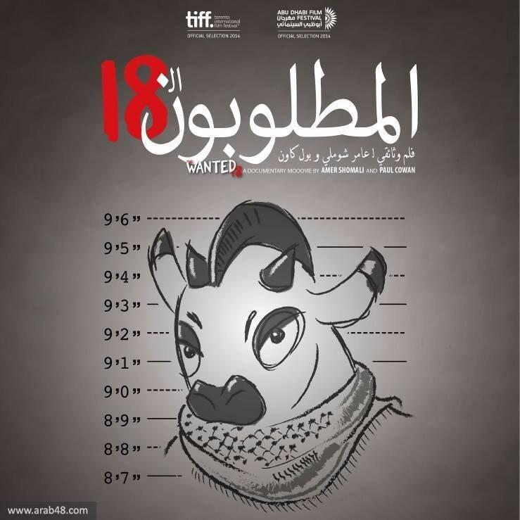 قائمة الأوسكار الأولية تضم 7 أفلام عربية