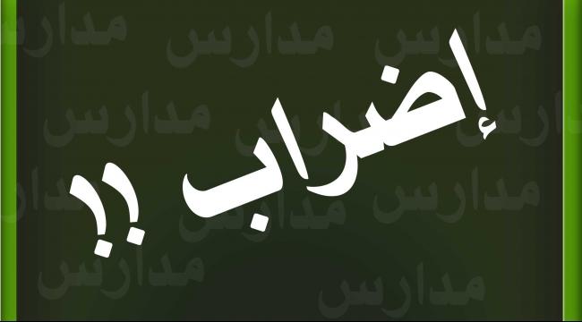 لجان أولياء الأمور العرب: ملتزمون بالإضراب غدًا