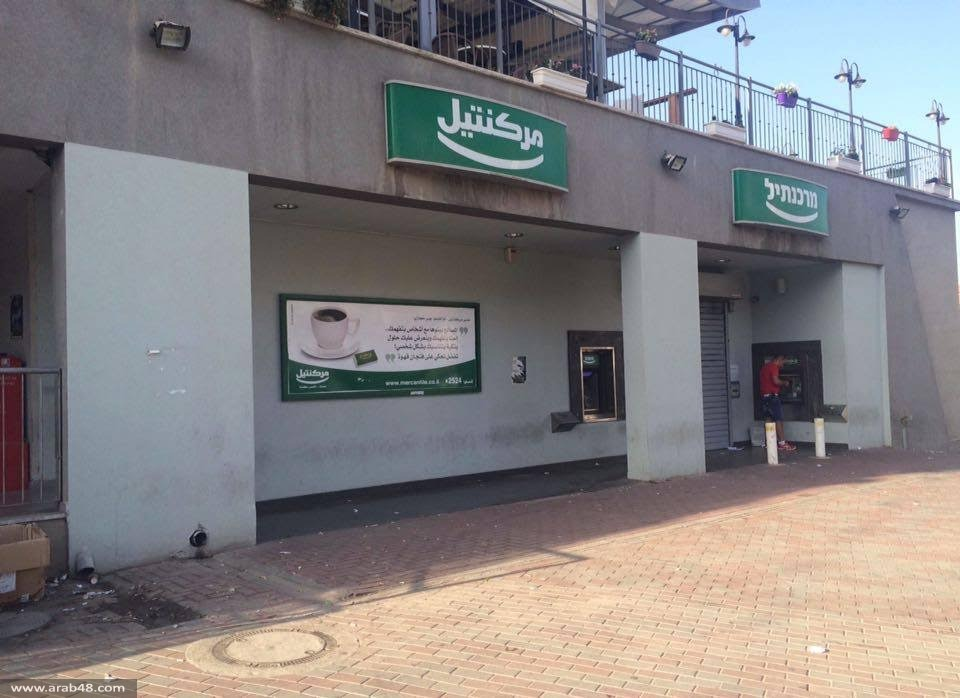 أم الفحم: التزام بالإضراب احتجاجا على حظر الحركة الإسلامية