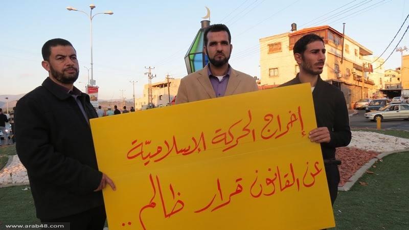 عرابة: وقفة احتجاجية ضد قرار حظر الحركة الإسلامية