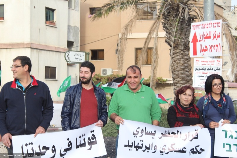 سخنين: تظاهرة احتجاجية تنديدا بحظر الحركة الإسلامية