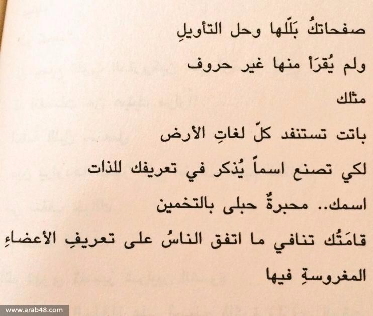نبض الشبكة: أشرف فياض بين مطرقة الجهل وسندان التكفير