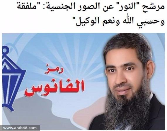 مصر: فضيحة جنسيّة تلاحق مرشّح حزب النور السلفي