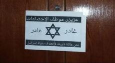 الأردن تتراجع عن تسمية فلسطين بإسرائيل بعد رفض شعبي