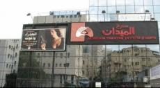 بلدية حيفا ترفض تأجير الميدان لمؤتمر حول القضية الفلسطينية