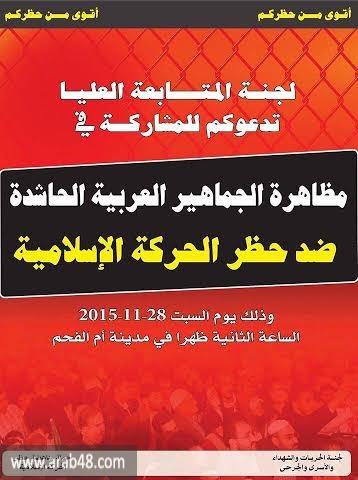 أم الفحم: دعوات للمشاركة في مظاهرة الغد ضد حظر الإسلامية