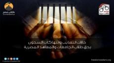 """""""طلاب حرية"""": التعذيب والانتهاكات داخل السجون المصرية"""