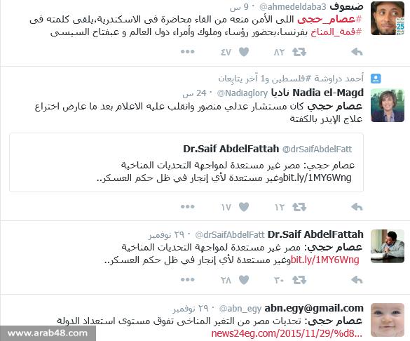 نبض الشبكة: قمة المناخ... ابتسامات عباس والسيسي بيتهزأ