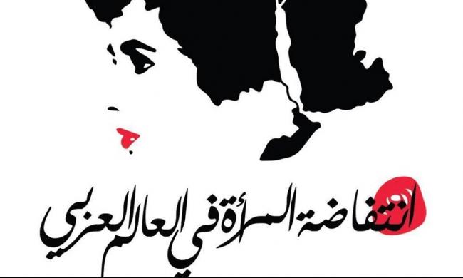 انتفاضة المرأة العربية في الإعلام الاجتماعي