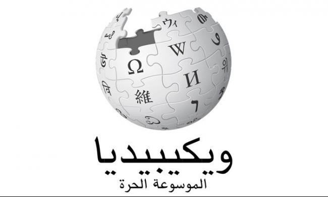 """""""ويكيبيديا"""" تطور كاشف للمساهمات السيئة"""