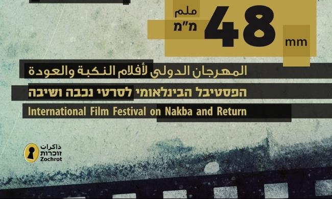 فاينشطاين: ريغف ليست مخولة بسحب ميزانية مهرجان أفلام النكبة