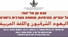 بحث جديد: الإسرائيليون لا يفهمون العربية