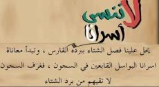 """اتحاد الشباب في طمرة يختتم حملة """"لا ننسى أسرانا"""""""