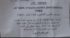 قلقيلية: الاحتلال يخطر بوقف بناء 18 منزلا