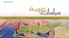 """صدور العدد السابع عشر من مجلة """"سياسات عربية"""""""