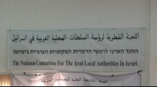 تأجيل اعتصام واجتماع اللجنة القطرية لرؤساء السلطات المحلية العربية