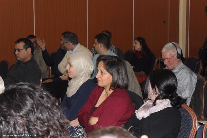 الناصرة: اختتام مؤتمر العدالة في فلسطين والإستراتيجيات البديلة