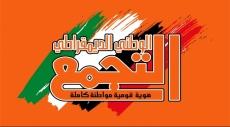 تجمع طمرة يحيي الأهالي على الالتزام بالإضراب