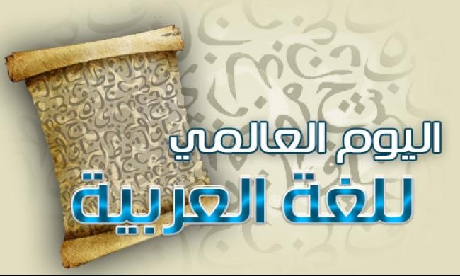 اليونيسكو تحيي اليوم العالمي للغة العربية