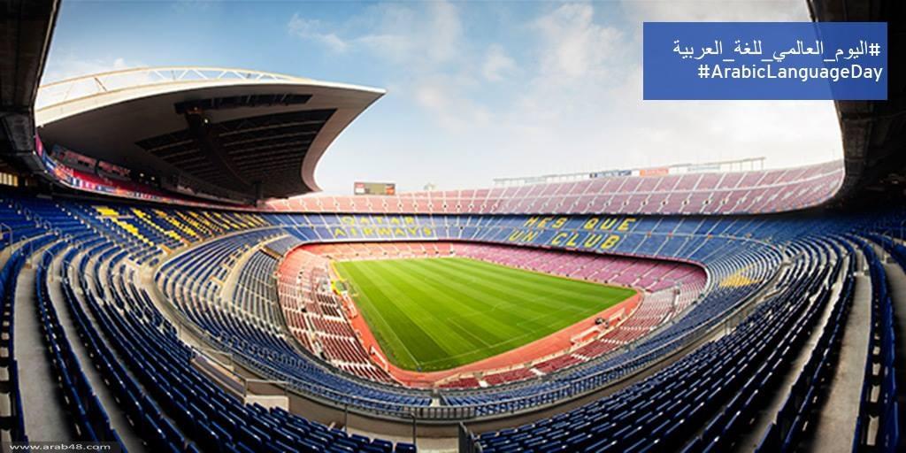برشلونة يحتفل مع مشجعيه العرب باليوم العالمي للغة الضاد