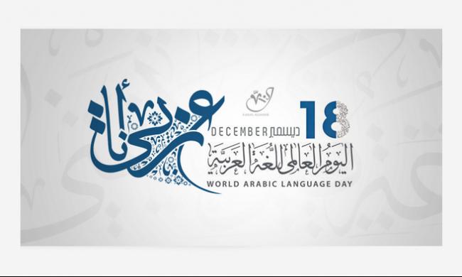 في اليوم العالمي للغة العربية..