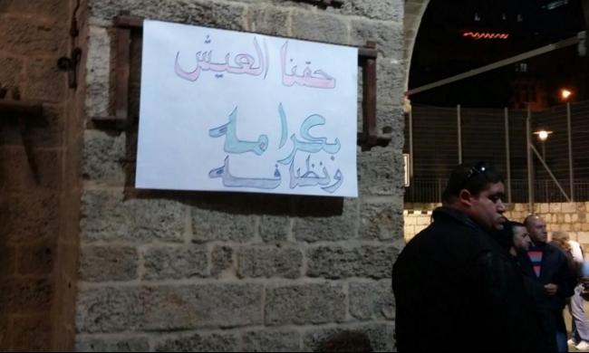 """تجميد قرار إغلاق """"بيت النعمة"""" بحيفا"""
