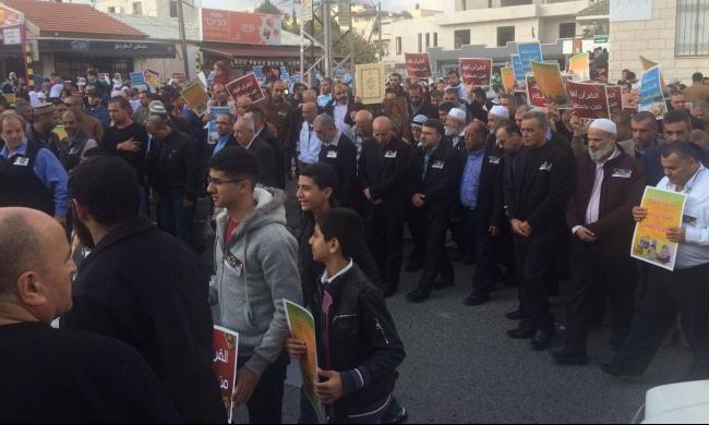 باقة الغربية: المئات يتظاهرون ضد حظر مؤسسة حراء