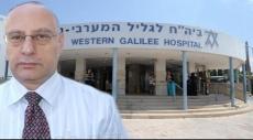 2015 في المركز الطبي للجليل: 4900 ولادة و15 ألف عملية جراحية