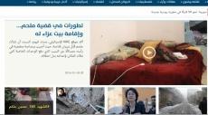عرب 48 يتجدد: شاهدوا التصميم الجديد