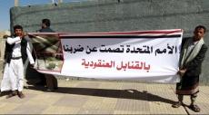 قصف يستهدف مشفى في صعدة اليمنية يسفر عن 4 قتلى