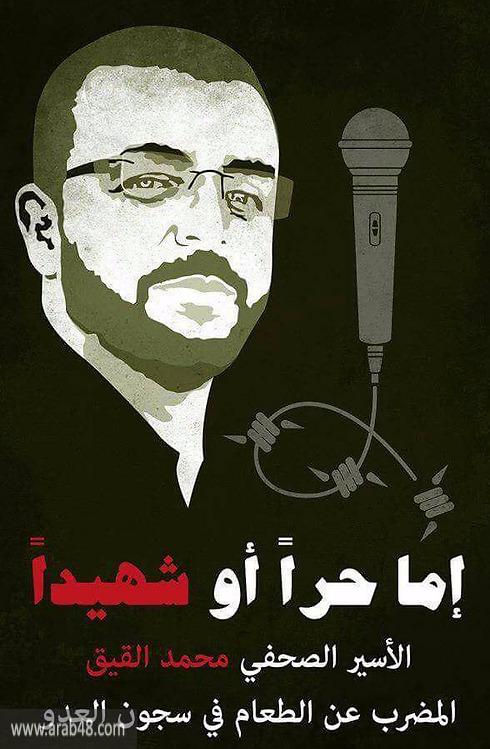 48 يوما على الإضراب: نقل الأسير القيق إلى المستشفى