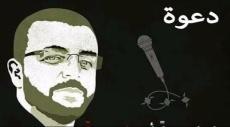 غدا أمام مشفى العفولة: وقفة تضامن مع الأسير محمد القيق