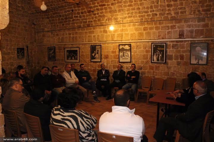 عكا: اجتماع تشاوري لمناهضة العنف والجريمة