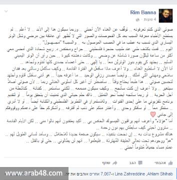 ريم بنا تشارك محبيها خبر اختفاء صوتها