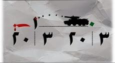 """""""عشر سنوات هزّت العالم"""" يقيم حصاد عقد على احتلال العراق"""