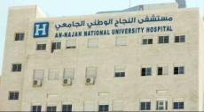 نابلس: إجراء أول عملية فلسطينة لزراعة قلب بنجاح