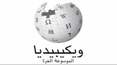 تعرف على المقالات الأكثر تعديلًا في ويكيبيديا