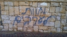 الناصرة: ميزان تطالب بحذف تعليقات تحريضية على العرب