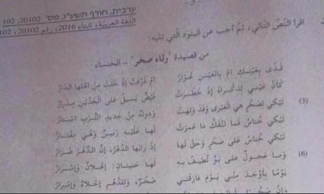 بجروت اللغة العربية مستمر كالمعتاد رغم تسريبه